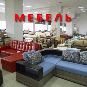 Магазины мебели Абрамцево