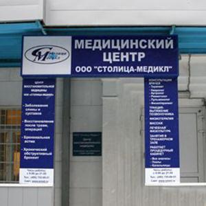 Медицинские центры Абрамцево