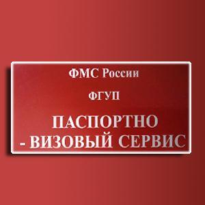 Паспортно-визовые службы Абрамцево