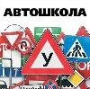Автошколы в Абрамцево