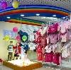 Детские магазины в Абрамцево