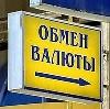 Обмен валют в Абрамцево