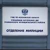 Отделения полиции в Абрамцево