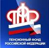 Пенсионные фонды в Абрамцево