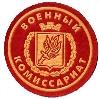Военкоматы, комиссариаты в Абрамцево