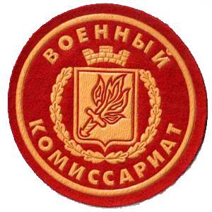 Военкоматы, комиссариаты Абрамцево